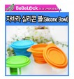 BeBeLock 100% SILICON Collapsible Feeding Bowl with Lid Cover
